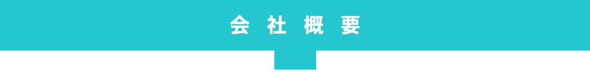 日本商工企業共同組合 組合概要