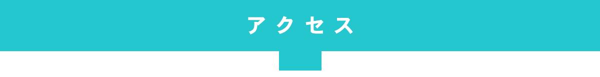 日本商工企業共同組合 Access